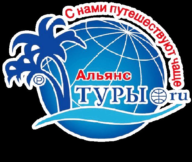 Турагентство Альметьевск Альянс Туры.Ру